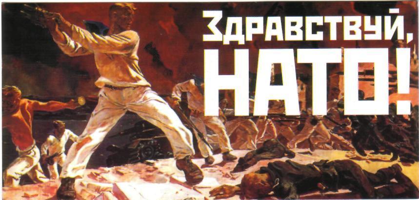 18 – 22 июня состоится Всероссийская акция «Анти–НАТО», посвященная 75–й годовщине вероломного нападения гитлеровской Германии на Советский Союз