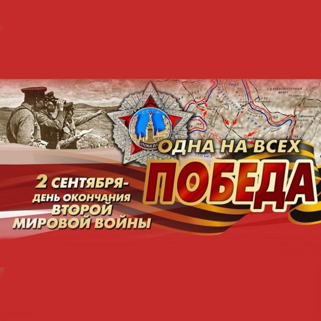 Ольга Алимова поздравила с Днём окончания Второй мировой войны