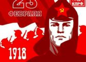 Ольга Алимова поздравила с Днем Советской Армии и Военно-Морского Флота