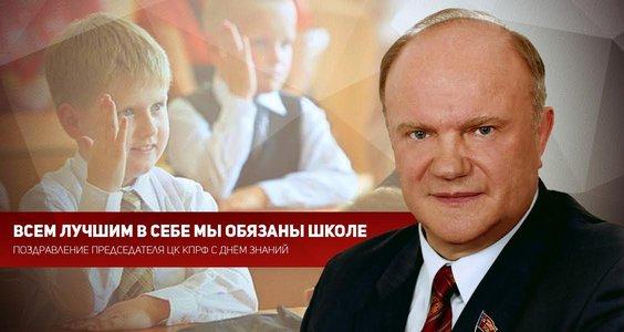 Г.А. Зюганов: Всем лучшим в себе мы обязаны школе
