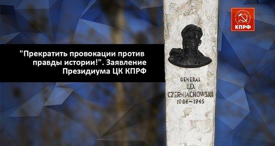 «Прекратить провокации против правды истории!». Заявление Президиума ЦК КПРФ