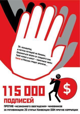 Г.А. Зюганов: «Коррупционерам – бой!»