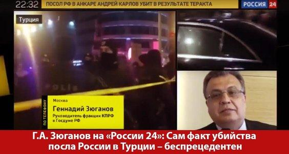 Г.А. Зюганов на «России 24»: Сам факт убийства посла России в Турции – беспрецедентен