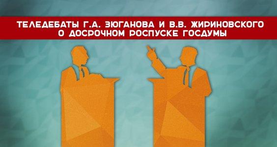 Теледебаты Г.А. Зюганова и В.В. Жириновского о досрочном роспуске Госдумы