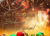 Ольга Алимова поздравила со Старым Новым годом