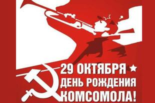 dec75a_1288244793_komsomol