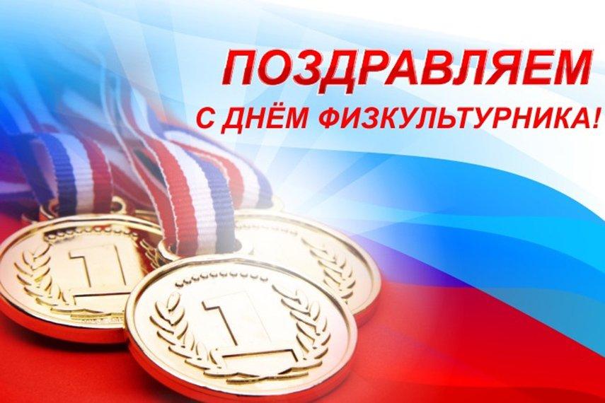 Ольга Алимова поздравила с Днем физкультурника
