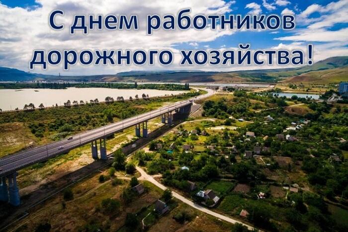 Ольга Алимова поздравила с Днем работников дорожного хозяйства