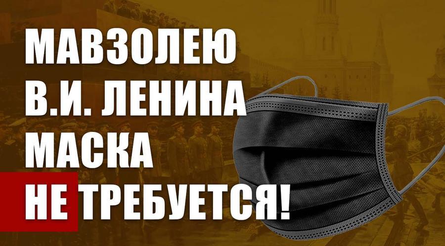 Мавзолею В.И. Ленина маска не требуется! Обращение в поддержку открытого письма Президенту России В.В. Путину