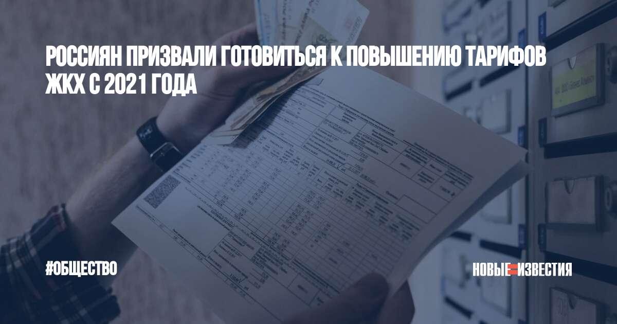 Россиян ожидает рост тарифов с начала 2021 года