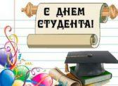 Ольга Алимова поздравила с Днем студента