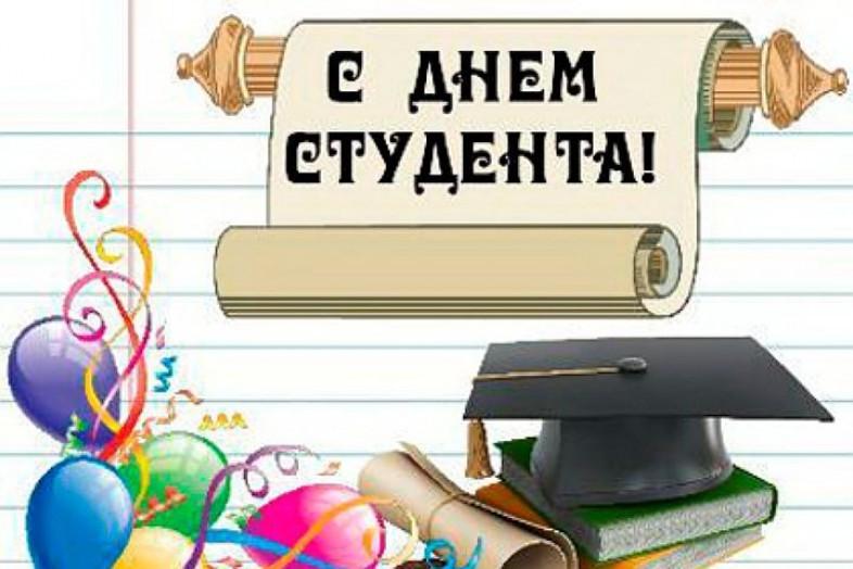 _dnem_stydenta_145370874935