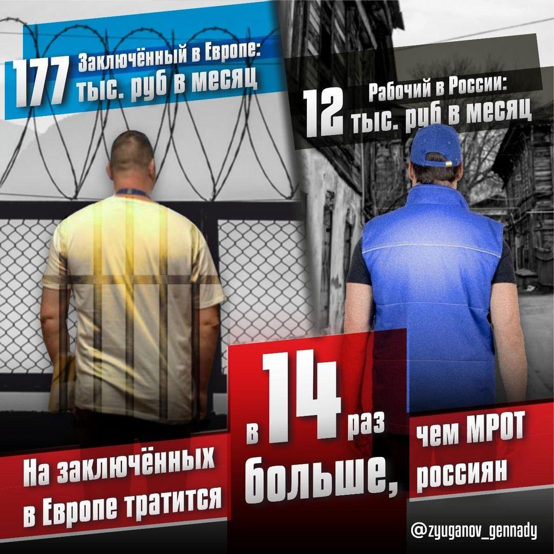 Геннадий Зюганов: «В европейских тюрьмах уровень материального обеспечения выше, чем у абсолютного большинства наших соотечественников!»