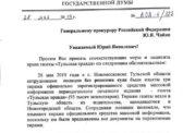 Депутаты Госдумы от КПРФ подписали коллективный запрос генпрокурору с требованием принять меры в связи с грубым нарушением тульской полицией Закона РФ «О СМИ»