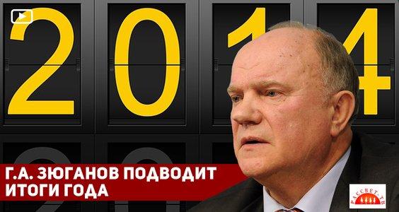 Рассвет ТВ: Г.А. Зюганов подводит итоги года
