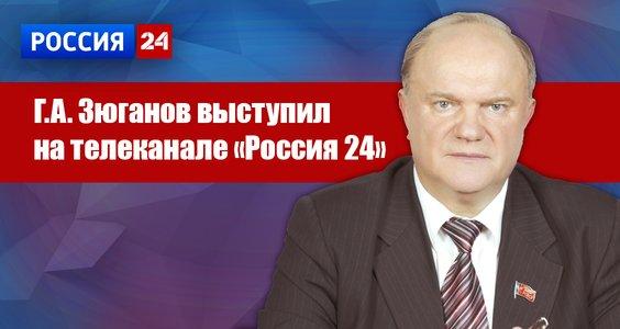 Г.А. Зюганов выступил на канале Россия 24