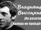 Газета «Правда»: «Шнур» и пляски на костях