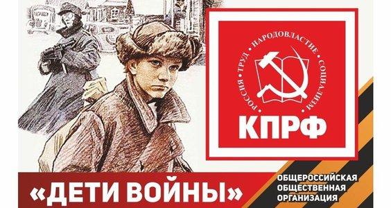 Н.В. Арефьев: В год семидесятилетия Великой Победы над фашизмом КПРФ настаивает на принятии закона «О детях войны»