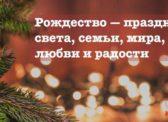 Рождество — праздник света, семьи, мира, любви и радости