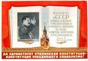 Диктатура пролетариата, отлитая в Конституции