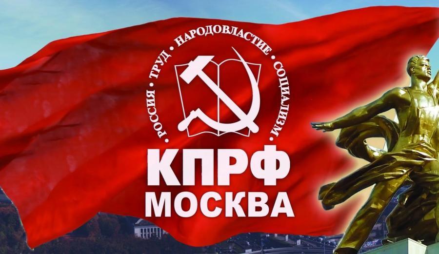 Состоялась 51-я отчётно-выборная Конференция Московского городского отделения КПРФ