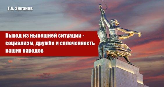 Г.А. Зюганов: Выход из нынешней ситуации — социализм, дружба и сплоченность наших народов