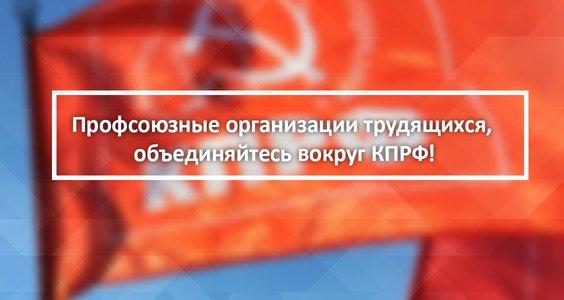 «Профсоюзные организации трудящихся, объединяйтесь вокруг КПРФ!». Заявление Центрального Штаба КПРФ по выборам