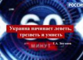 Г.А. Зюганов: Украина начинает леветь, трезветь и умнеть
