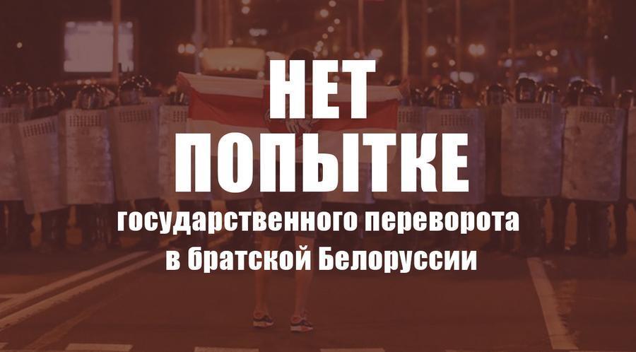 Сергей Обухов ответил критикам позиции КПРФ по Белоруссии