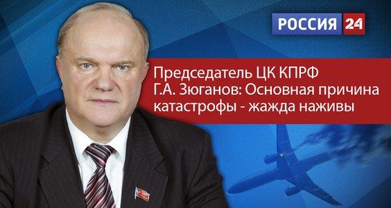 Председатель ЦК КПРФ Г.А. Зюганов: Основная причина катастрофы — жажда наживы