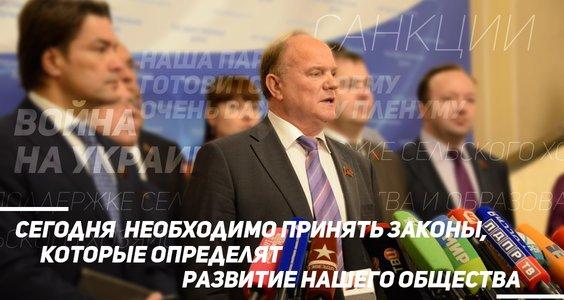 Г.А. Зюганов: Сегодня крайне необходимо принять законы, которые определят развитие экономики, социальной и духовной сферы нашего общества