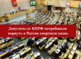 Депутаты КПРФ потребовали от Путина вернуться к практике назначения и применения наказания в виде смертной казни в России