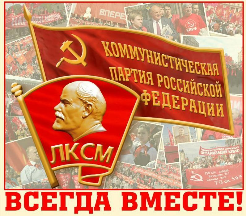 Сергей Подсевалов поздравил с Днём комсомола