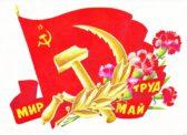 Призывы и лозунги ЦК КПРФ к Дню международной солидарности трудящихся – 1 мая