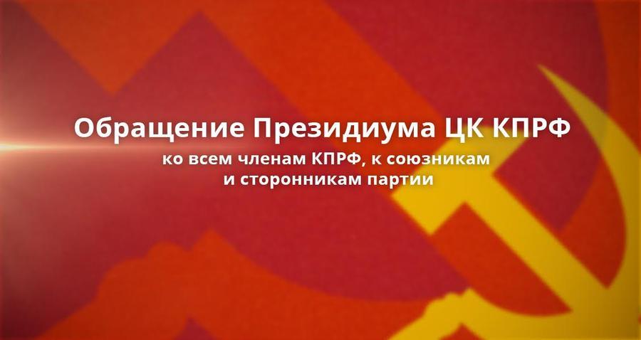 Обращение Президиума ЦК КПРФ ко всем членам КПРФ, к союзникам и сторонникам партии