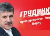 Павел Грудинин: Пенсионный фонд России должен быть упразднен, а пенсии нужно выплачивать из бюджета государства