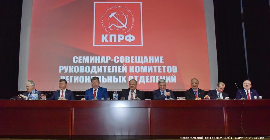 «Интерфакс» о подготовке КПРФ к президентским выборам: Интрига остается, а вот всяческим инсинуациям положен конец