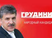 Буржуазная власть против народного кандидата в президенты России