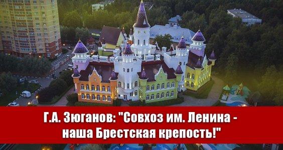 Г.А. Зюганов: «Совхоз им. Ленина — наша Брестская крепость!»