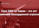 Удар США по Сирии – это акт циничной беспардонной агрессии. Заявление Председателя ЦК КПРФ
