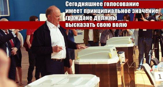 Г.А. Зюганов: «Сегодняшнее голосование имеет принципиальное значение, граждане должны высказать свою волю»