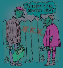 Наш ЖЭК не просто ЖЭК, а ЖЭК-потрошитель… Подборка политических анекдотов от И.И. Никитчука