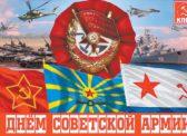 Ольга Алимова поздравила с Днём рождения Советской Армии и Военно-Морского флота