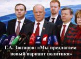 Г.А. Зюганов: «Мы предлагаем новый вариант политики»