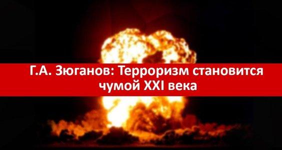 Г.А. Зюганов: Терроризм становится чумой XXI века