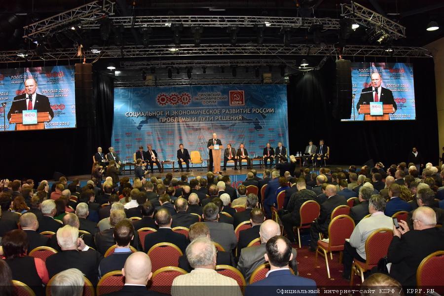 Итоги 2016 года. Основные события в жизни КПРФ в 2016 году