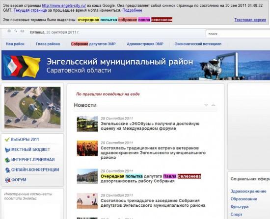 Администрация Энгельсского района испугалась уголовной статьи за клевету