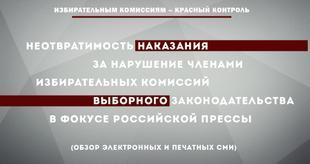 Неотвратимость наказания за нарушение членами избирательных комиссий выборного законодательства. Для информирования членов избиркомов