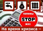 Юрий Афонин – «Свободной прессе»: Для поддержки населения и малого бизнеса необходимо ввести антикризисный мораторий на рост тарифов ЖКХ