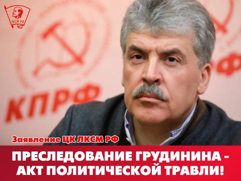 Преследование Грудинина – акт политической травли! Заявление ЦК ЛКСМ РФ